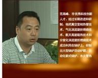 电视台采访陕西渭南万博彩票app万博官网manbetx厂法人范高峰先生