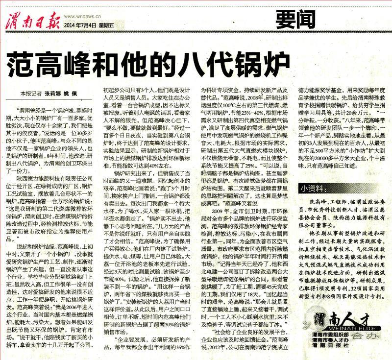 范高峰和他的八代万博官网manbetx