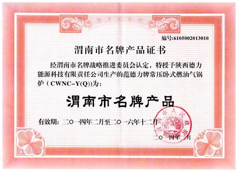 """2014年,产品被渭南市政府、质监局评为""""渭南市名牌产品"""""""