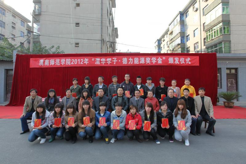 陕西德力能源社会责任活动报道